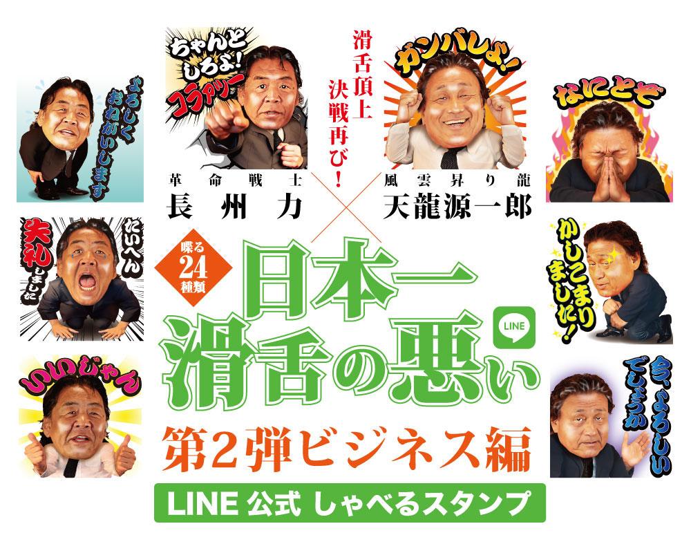 日本一滑舌の悪いLINE公式しゃべるスタンプ