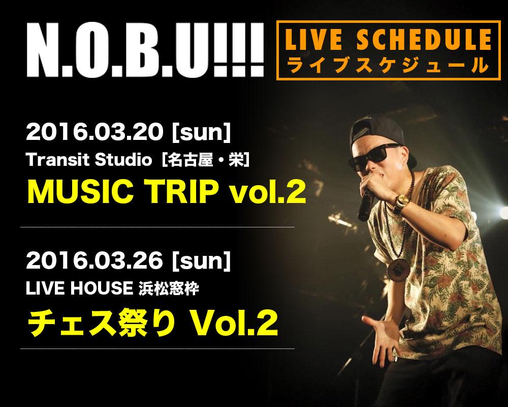 N.O.B.U!!!ライブスケジュール