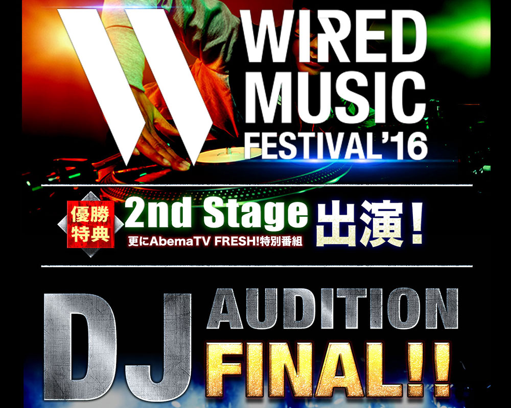 WIRED MUSIC FESTIVAL2016